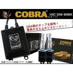 HIDキット55W COBRA 最新モデル (ショートバルブH3C/H7C/H8C/H11C) 色選択