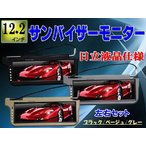 車用サンバイザーモニター12.2インチ 左右セット 日立製液晶