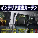 バモスHM1/2 カーテン 黒 10枚セット