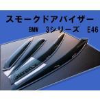 BMW E46 セダン スモークドアバイザー サイドバイザー