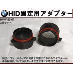BMW E39(タイプ2) HIDバルブ 変換アダプター 2個1セット