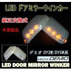デミオDY3W/DY5W LED ウィンカー ドアミラー 交換式 未塗装