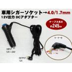 12V/24V対応 シガーソケット  DCアダプター 4.0/1.7mm