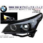 BMW E60前 WプロジェクターLEDイカリングヘッドライト black(D1)