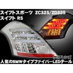 スイフトスポーツ/RS SONAR ファイバー& LEDテールクリアレンズ
