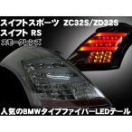 SONAR スイフトスポーツ/RS ファイバー&LEDテールスモークレンズ