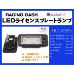 R-DASH製 アウディ A4/S4 B7 LEDライセンスプレートランプ 2個