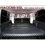 ベッドキット ハイエース 200S-GL ワイド用 5段階リクライニング