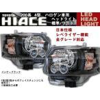 ハイエース 200系 4型 LEDヘッドライト レべライザ― インナー ブラック
