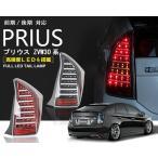 トヨタ プリウス30系 フルLED ファイバー テールランプ クリアレンズインナーブラック&インナーレッド   ZVW30 H21.05-27.12 前期 後期対応