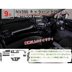 NV350 キャラバン E26 インテリアパネル 9ピース(茶ウッド調 黒ウッド調 ピアノブラック)