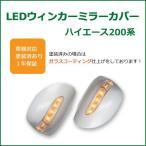 ハイエース200系 LEDウインカードアミラーカバー 塗装込み
