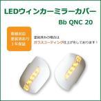 bB QNC 20 系 LEDウインカードアミラーカバー 塗装込み
