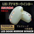 アルファード10系 後期 LED ウィンカー ドアミラー  交換式 塗装込