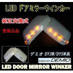 デミオDY3W/DY5W LED ウィンカー ドアミラー 交換式 塗装込