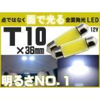 LED球 全面発光(COB)ランプ T10×36mm 8500K 12V 2個