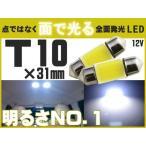 LED球 全面発光(COB)ランプ T10×31mm 8500K 12V 2個