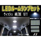 トヨタ ウィッシュ10系 LEDルーム球セット SMD 6ヶ月保証
