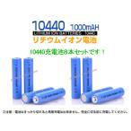 【レビュー書いて送料無料】10440/リチウムイオン充電池8本セット/10440充電池/バッテリー/10440 1000mAh/バッテリー 10440-8