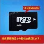 【送料無料】MicroSDHCカード16GB/MicroSDカード/ビデオカメラ対応/MicroSDHC Card/Class10/メモリーカード/フラッシュメモリsdcard-16g