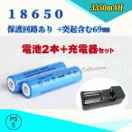 【レビュー書いて送料無料】セットでお得★18650充電池2本+専用充電器★Ultrafire4000mAh×2本 18650 Li-ion リチウムイオン 充電池 ウルトラファイヤー