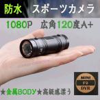 【レビュー投稿送料無料】1080P高画質!防水!☆ハイビジョンマルチスポーツアクションカメラ 小型ビデオカメラ/ドライブレコーダー f9