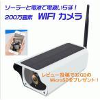 防犯カメラ WIFI ソーラー 屋外 トレイルカメラ 200万画素 太陽光 半永久使用 家庭用 ワイヤレス ネットワーク 監視カメラ i-Cam