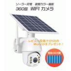 防犯カメラ WIFI 360度 ソーラー 屋外 監視カメラ ワイヤレス 人体検知 センサーライト 夜間カラー撮影 t16-18650set