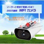 防犯カメラ WIFI ソーラー 屋外 トレイルカメラ 200万画素 太陽光 半永久使用 家庭用 ワイヤレス ネットワーク 監視カメラ i-Cam t3