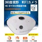 【レターパック送料無料】360度3D Wifiカメラ/ ネットワークカメラ/防犯監視カメラ!動体検知!赤外線!双方向音声!複数クライアント同時接続!v9