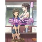 DVD/TVアニメ/神様のメモ帳 II (通常版)