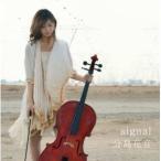 ★CD/分島花音/signal (CD+DVD) (初回限定盤)