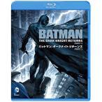★BD/海外アニメ/バットマン:ダークナイト リターンズ Part 1(Blu-ray)
