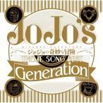 ★CD/アニメ/TVアニメ ジョジョの奇妙な冒険 Theme Song Best 「Generation」