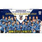 【取寄商品】 2022年カレンダー/卓上 サッカー日本代表 [12/4発売]