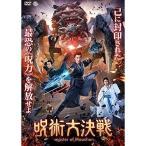 【取寄商品】DVD/海外オリジナルV/呪術大決戦