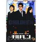 DVD/邦画/チルドレン