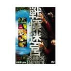 DVD/邦画/戦慄迷宮 スタンダード・エディション