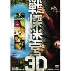 DVD/邦画/戦慄迷宮 3Dプレミアム・エディション (2Dディスク+3Dディスク)