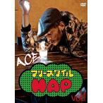 Yahoo!サプライズweb【大特価セール】 DVD/ACE/ACEのフリースタイルMAP! vol.1 東京イベント潜入編!