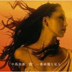CD/中島美嘉/一番綺麗な私を (CD+DVD) (初回生産限定盤)