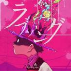 CD/amazarashi/ラブソング (通常盤)