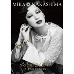 CD/中島美嘉/ずっと好きだった 〜ALL MY COVERS〜 (CD+DVD) (初回生産限定盤)