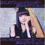 CD/夢みるアドレセンス/おしえてシュレディンガー/ファンタスティックパレード (初回生産限定盤B)