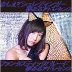 CD/夢みるアドレセンス/おしえてシュレディンガー/ファンタスティックパレード (初回生産限定盤F)
