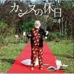 CD/フジファブリック/カンヌの休日 feat.山田孝之 (CD+DVD) (初回生産限定盤)