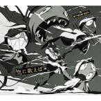 ▼CD/amazarashi/空に歌えば (CD+DVD) (初回生産限定盤A)