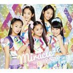 ▼CD/miracle2(ミラクルミラクル) from ミラクルちゅーんず!/天マデトドケ☆ (CD+DVD) (初回生産限定盤)