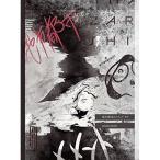 CD/amazarashi/地方都市のメメント・モリ (CD+DVD) (初回生産限定盤A)