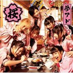 CD/夢みるアドレセンス/桜 (通常盤)